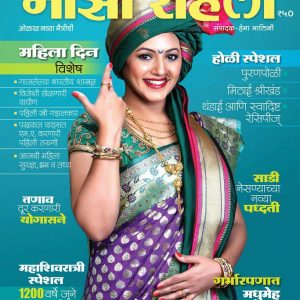 March 2021 ( Majhi Saheli )